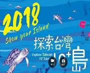【探索台灣10+島】