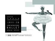 【2018朱銘新作展:人間系列-芭蕾】