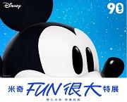 【米奇FUN很大特展 歡慶米奇90週年!】