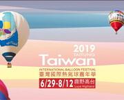 2019臺灣國際熱氣球嘉年華