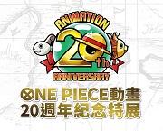 ONE PIECE 動畫20週年紀念特展