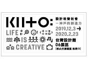 LIFE IS CREATIVE 設計改變社會 - 神戶的創造力