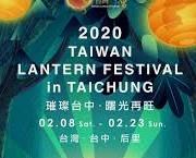 2020 台灣燈會在台中!