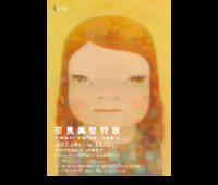 《奈良美智特展》高美館登場