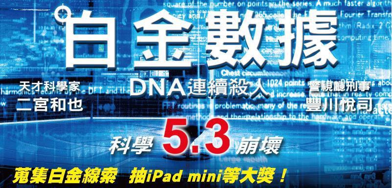 白金數據:DNA連續殺人