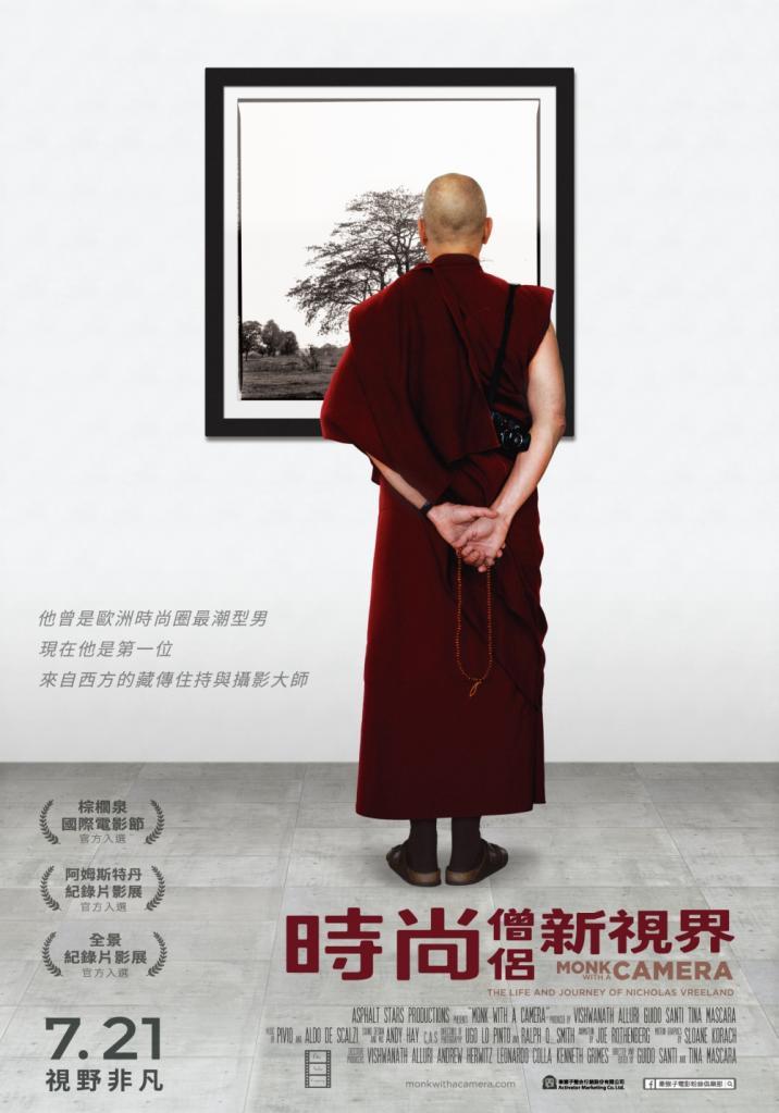 時尚僧侶新視界
