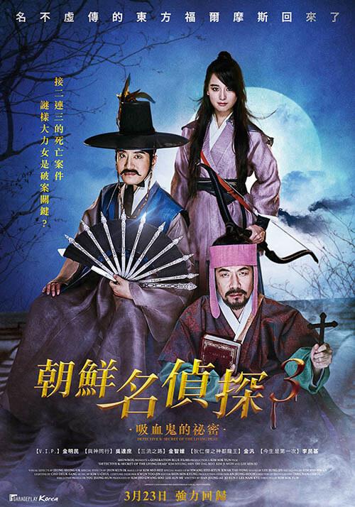 朝鮮名偵探3:吸血鬼的祕密