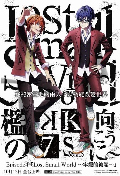 K SEVEN STORIES Episode4 ~牢籠的彼端~