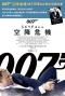 007 空降危機