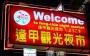 台中全國大飯店  Hotel