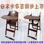 實木兒童餐椅 / 高腳椅 / 日本卡多吉同步上市