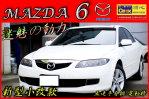 06年MAZDA6 新型小改款.車優跑少