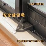 尋寶新天地*[日本進口]鋁門窗落地窗氣密窗隔音窗兒童安全鎖防墜鎖防盜鎖-確保環型(小)*居家辦公室營業所防竊賊歹徒小偷色狼入侵.