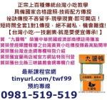臺灣小吃教學