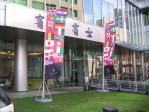 巨型桃太郎旗