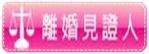 高雄離婚證人、台南離婚證人、屏東離婚證人~~專業離婚服務、合法離婚證人