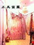 正美窗簾6