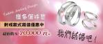 結婚對戒最推薦款式!經典高品質鑽石結婚戒指只要20,000元,快來搶購~ 【樣多儷鑽石婚戒專賣】