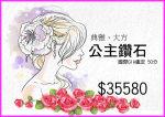 50分 GIA E/VS1 公主鑽石 限量優惠 搶購價$35880 【樣多儷GIA鑽石婚戒專賣】