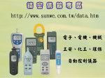 sunwe精密儀器專區