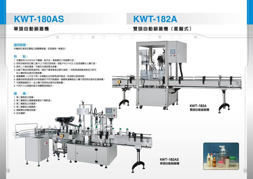 KWT-180AS 單頭自動鎖蓋機 / KWT-182A 雙頭自動鎖蓋機
