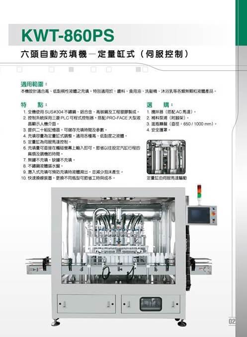 六頭自動充填機 - 定量缸式 (伺服控制)