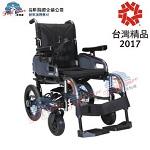 康揚電動輪椅