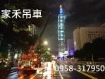 台北市吊車出租