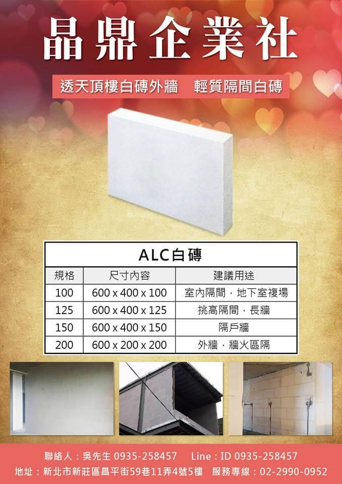 ALC輕質白磚