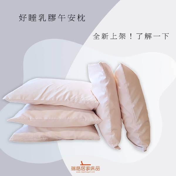 天然乳膠午安枕
