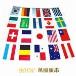 旗幟系列-901w萬國旗串