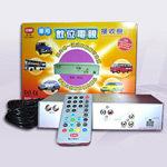 台灣製雙頻數位機