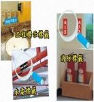 水電、消防、工程標示貼紙