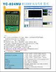 數位溫度錶YC-8XXN