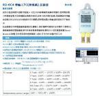 溫度記錄器 R2-6C4