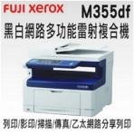 黑白雷射複合機 Fuji Xerox M355 df