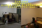 台中油漆防水捉漏壁癌專業處理