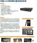 九份基隆汐止瑞芳七堵群峰監視器新功能遠端監控DVR主機4P,8P(A4DA-1)