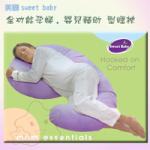 美國Sweet Baby全功能孕婦,嬰兒輔助鈎型睡枕