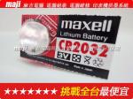 ★挑戰全台最便宜★ 電腦 主機板 鋰電池 日本 maxell CR2032 只賣9元