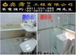 浴室翻新、設計裝潢