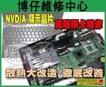 筆記型電腦維修