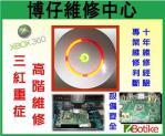 XBOX360 三紅維修