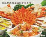 帝王蟹燻鮭卷鵝肝蛋黃卷