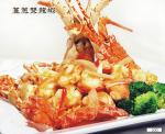 薑蔥雙龍蝦